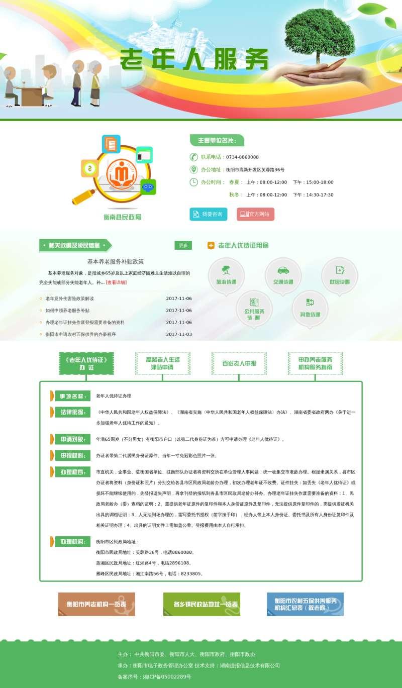 老年人便民服务专题单页模板html下载