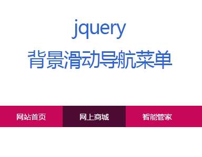 jQuery導航條背景滾動高亮顯示