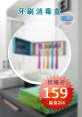 淘宝商城促销优惠牙刷消毒盒单品促销PSD素材