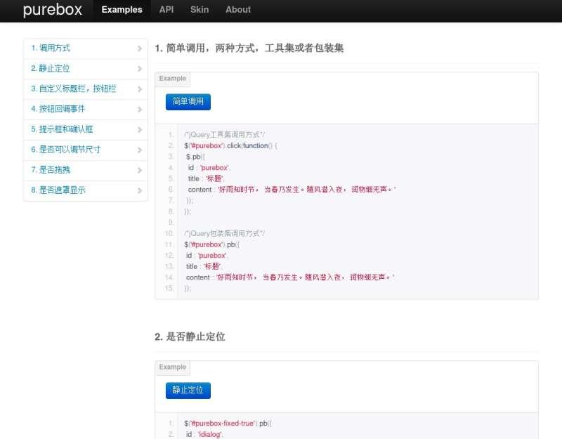 jquery.purebox弹出层插件支持窗口对话框弹出层代码