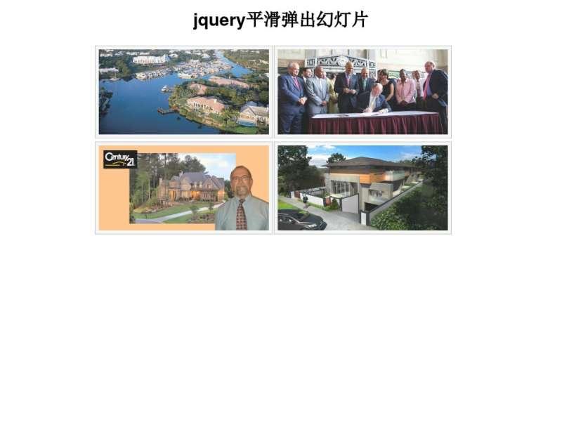 jquery visuallightbox.js点击图片弹出相册幻灯片自动轮播代码