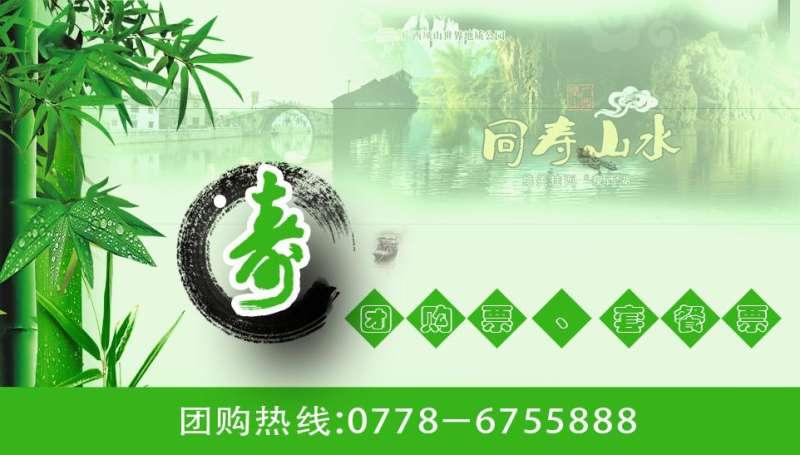 绿色的山水风光旅游景点banner广告素材