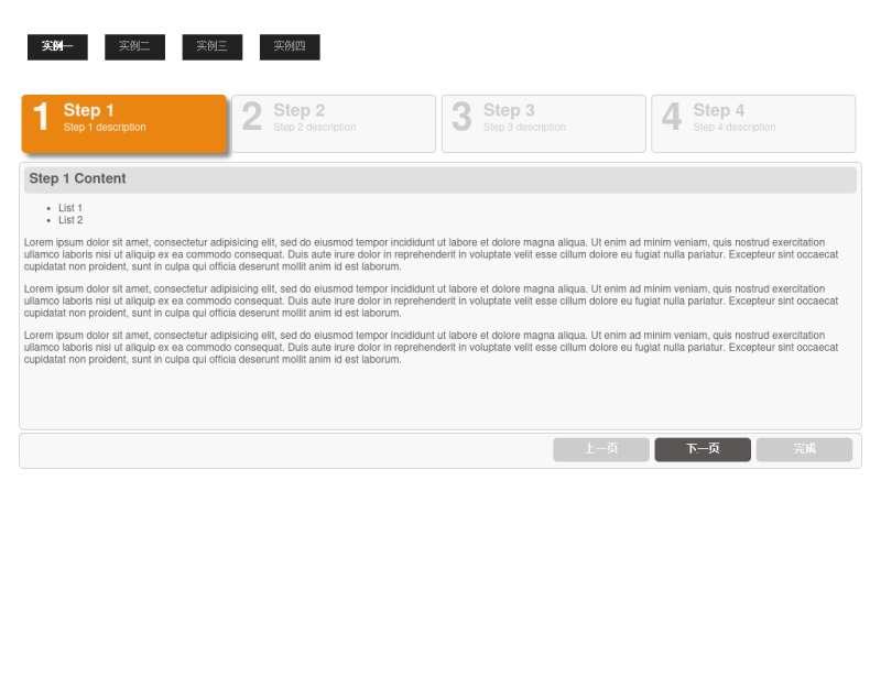 jQuery填写表单带步骤指引的表单向导提示插件