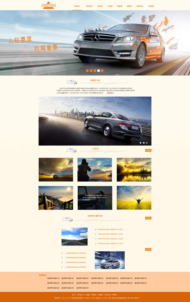 大气的私家车俱乐部网页模板下载