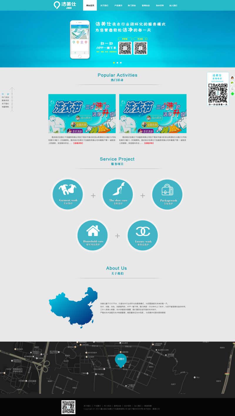 蓝色的保洁洗衣行业网站模板下载