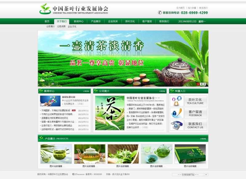 绿色的茶叶企业门户网站展示psd分层素材下载