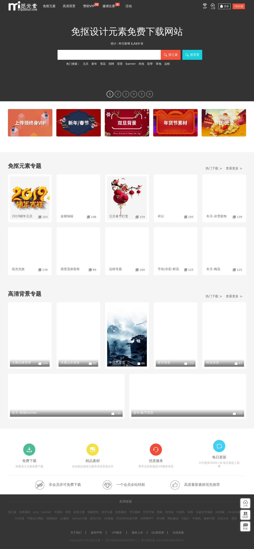 图片设计资源素材网站模板