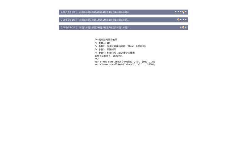 jquery文字切换插件头条标题新闻文字切换