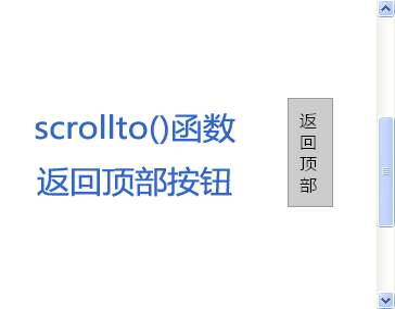 jquery.scrollto.js实现页面平滑滚动返回顶部按钮