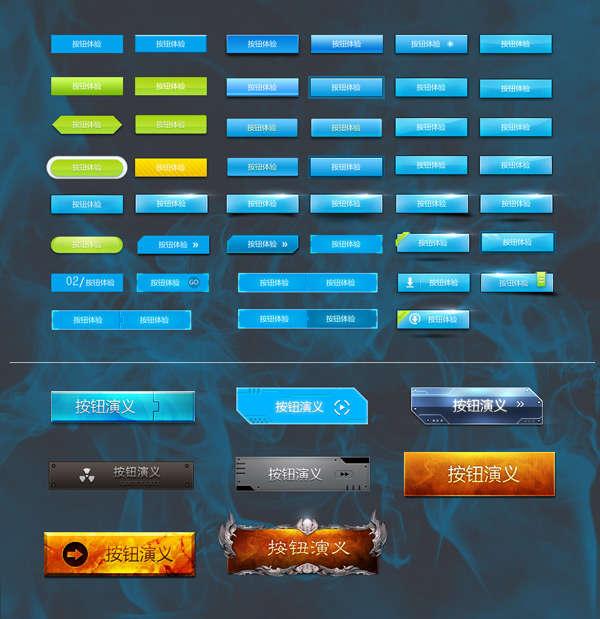 蓝色酷炫的游戏界面按钮大全素材