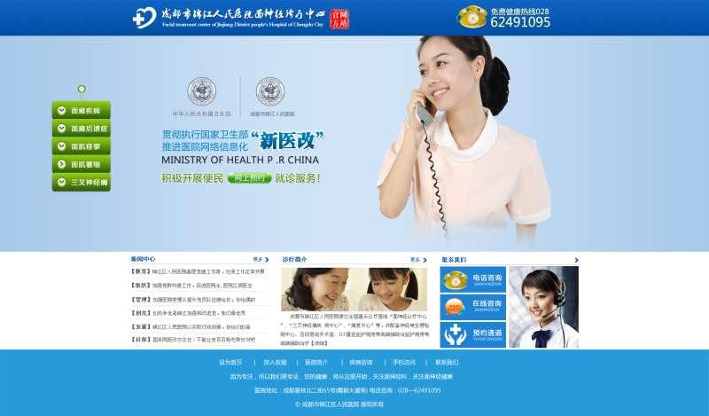 蓝色风格的面神经诊疗中心医院首页网站模板psd分层素材下载