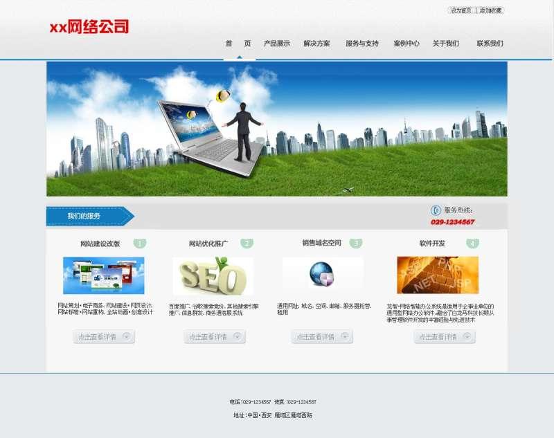 网络外包公司产品介绍首页网站模板psd素材下载