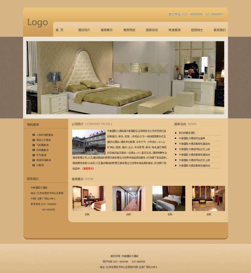 金黄色的宾馆酒店网站模板psd分层素材下载