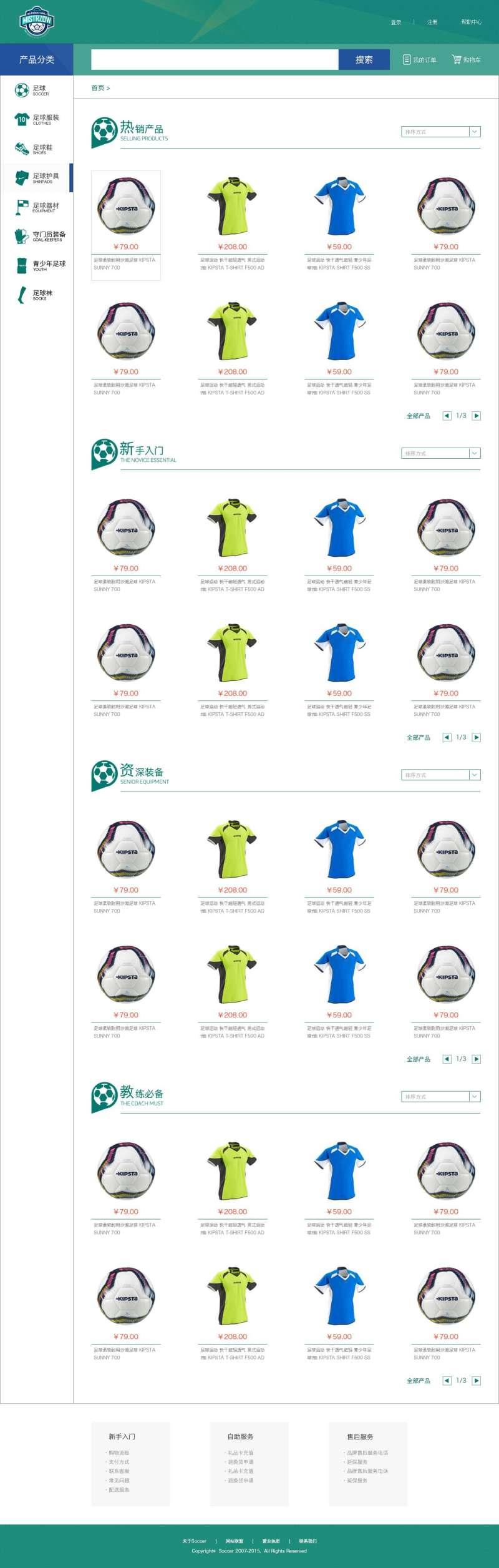 绿色的足球体育用品商城产品列表页面模板