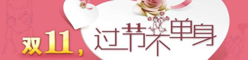 双11过节不单身banner广告设计_双11光棍节广告banner psd分层素材下载