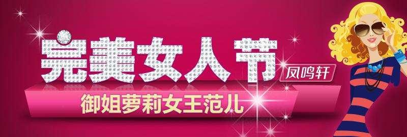 红色调的完美女人节日banner广告psd分层素材下载