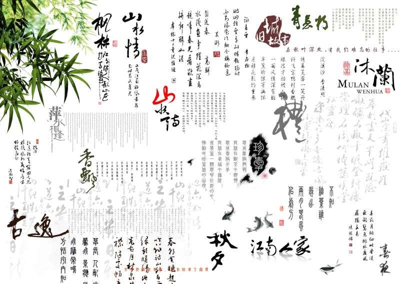 中国风古典的水墨文字和毛笔文字_古代书法文字PSD分层素材下载