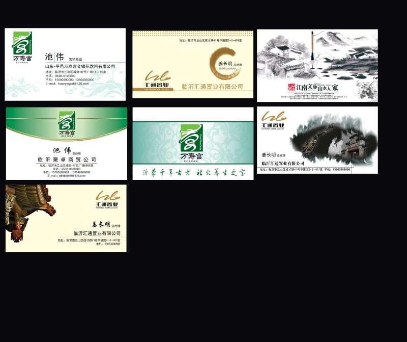 各种常用的企业名片设计模板psd分层素材下载