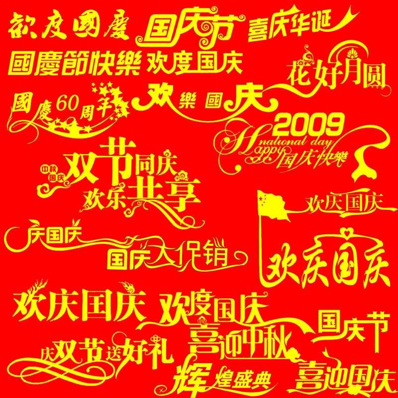 金黄色喜庆的欢度国庆节日艺术文字设计psd分层素材下载