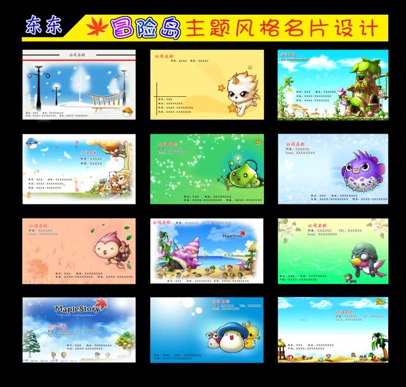 卡通名片设计模板_漫画名片设计模板PSD分层素材下载