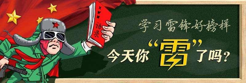 """学习雷锋好榜样,今天你""""雷""""了吗?黑板报广告banner设计psd下载"""