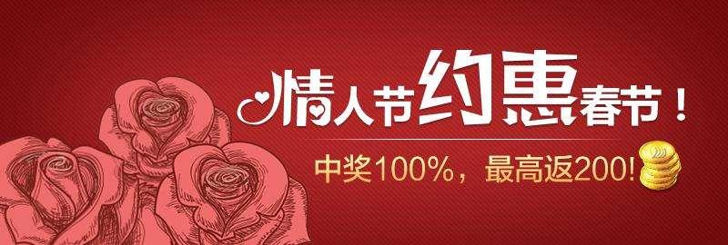 情人节约惠春节_情人节banner广告psd素材下载