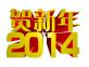 金色的2014祝贺新年3D立体字效果psd素材下载