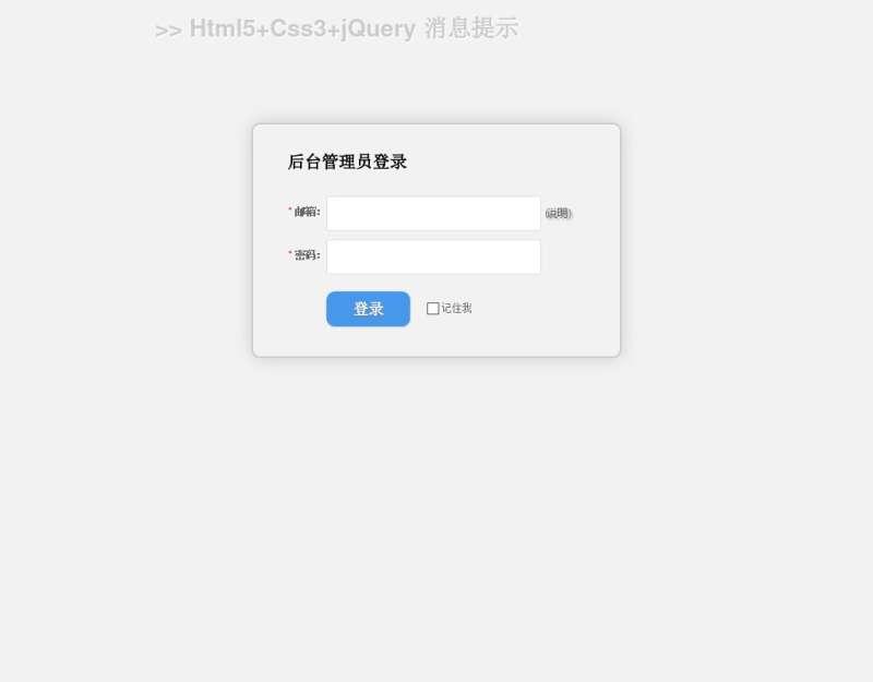 jQuery Css3制作网站登录表单验证带弹出层提示验证表单