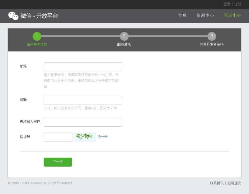 jquery仿微信开放平台选项卡带步骤的注册表单验证代码