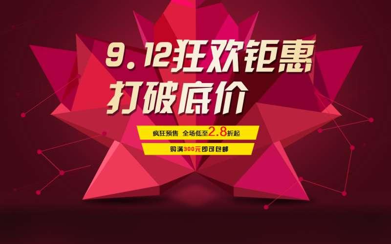 红色的9.12狂欢钜惠商城促销广告素材