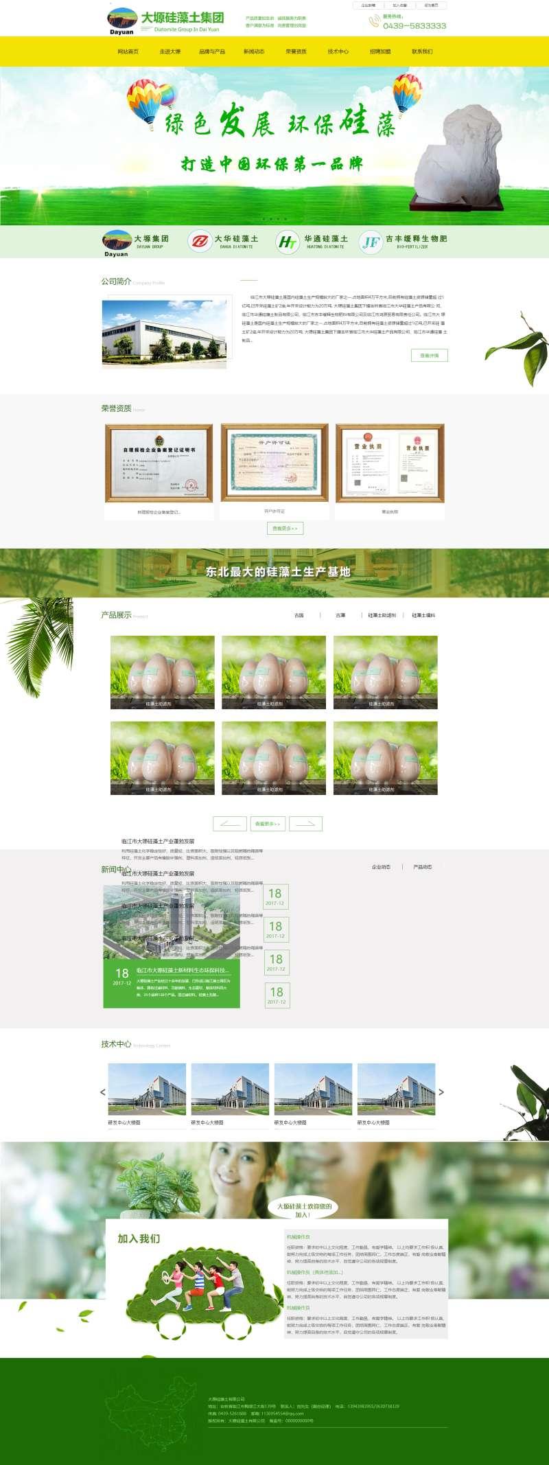 绿色的环保材料企业网站源代码