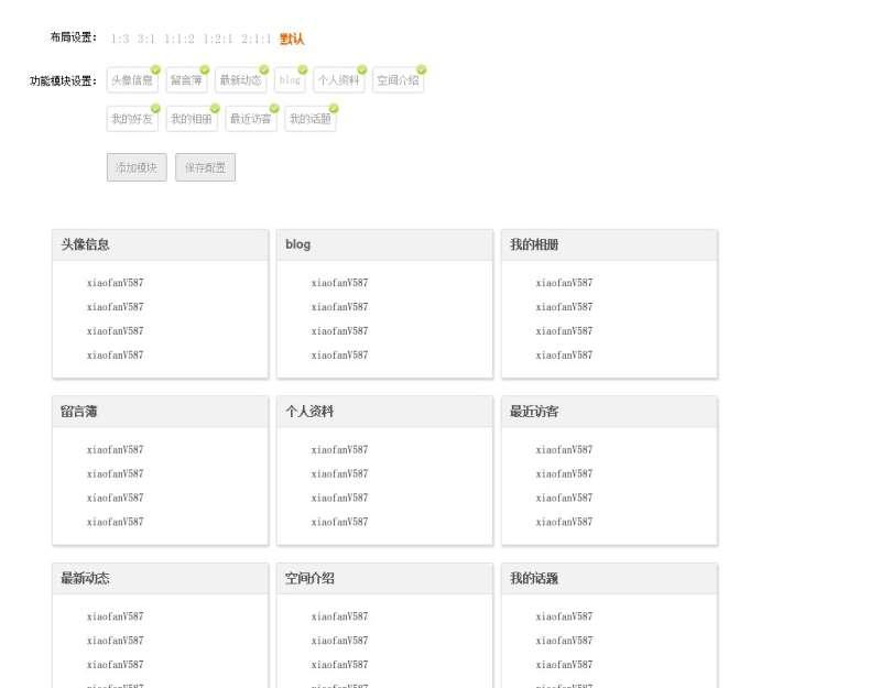 jQuery ui拖动div层排列布局可自定义添加div层布局