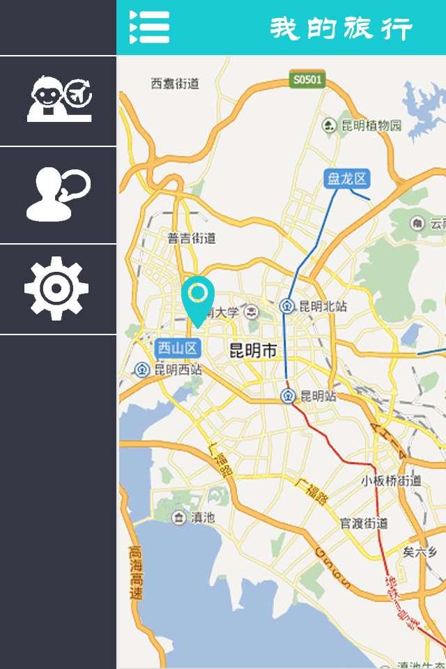 扁平风格我的旅行app手机设计界面素材