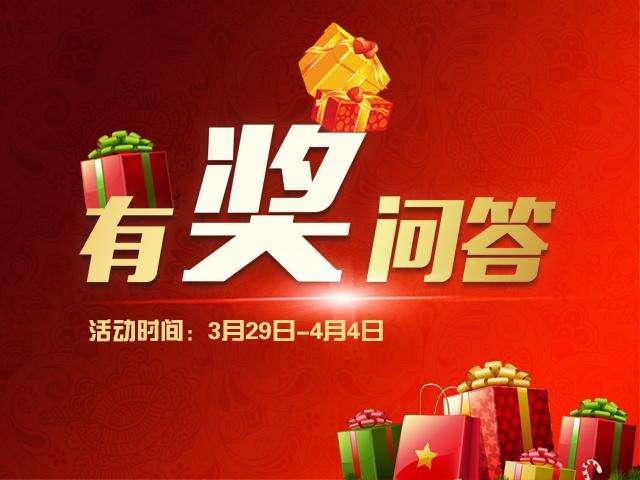 红色的有奖问答banner广告素材