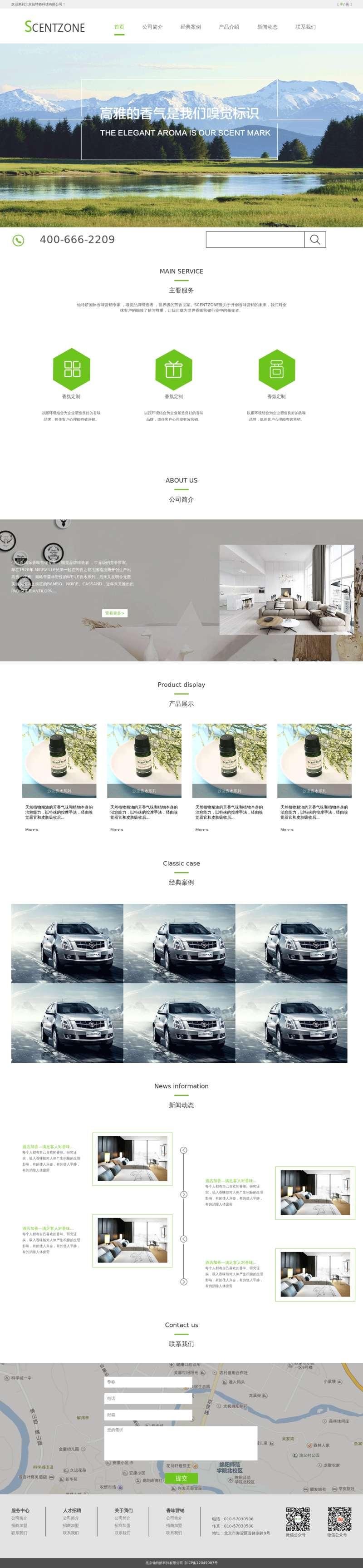 绿色的汽车香水公司网站模板html源码