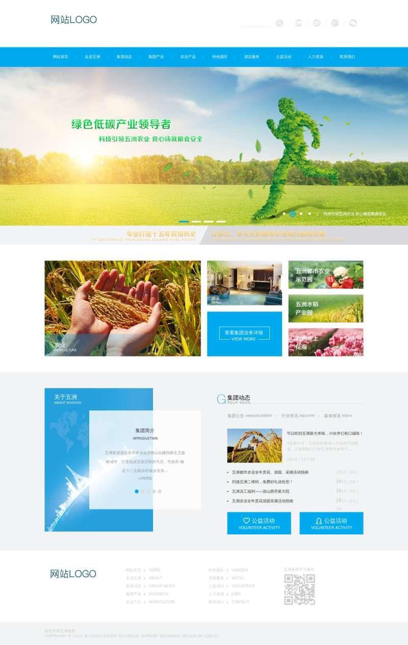 蓝色的农业科技集团公司网站静态模板