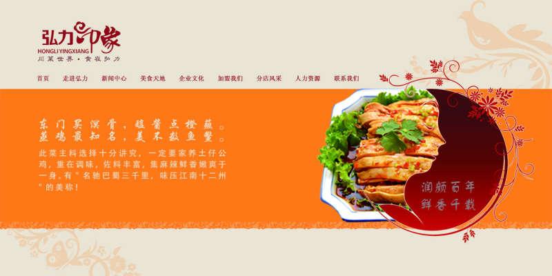 中国风元素的餐饮企业网站首页模板psd素材下载