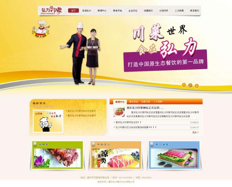 橙色的弘力印象川菜餐饮企业网站模板psd素材下载