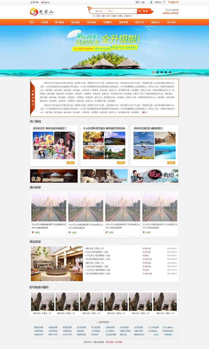 光雾山旅游攻略网站专题模板psd素材下载