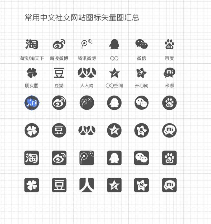 纯黑色的社交网站分享图标ai矢量图下载