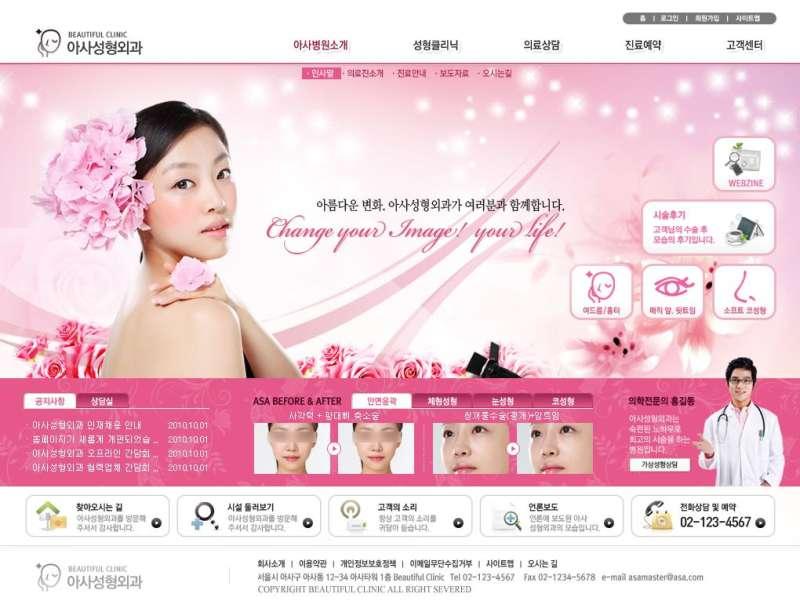 粉色网页韩国美容网站模板首页psd分层素材下载