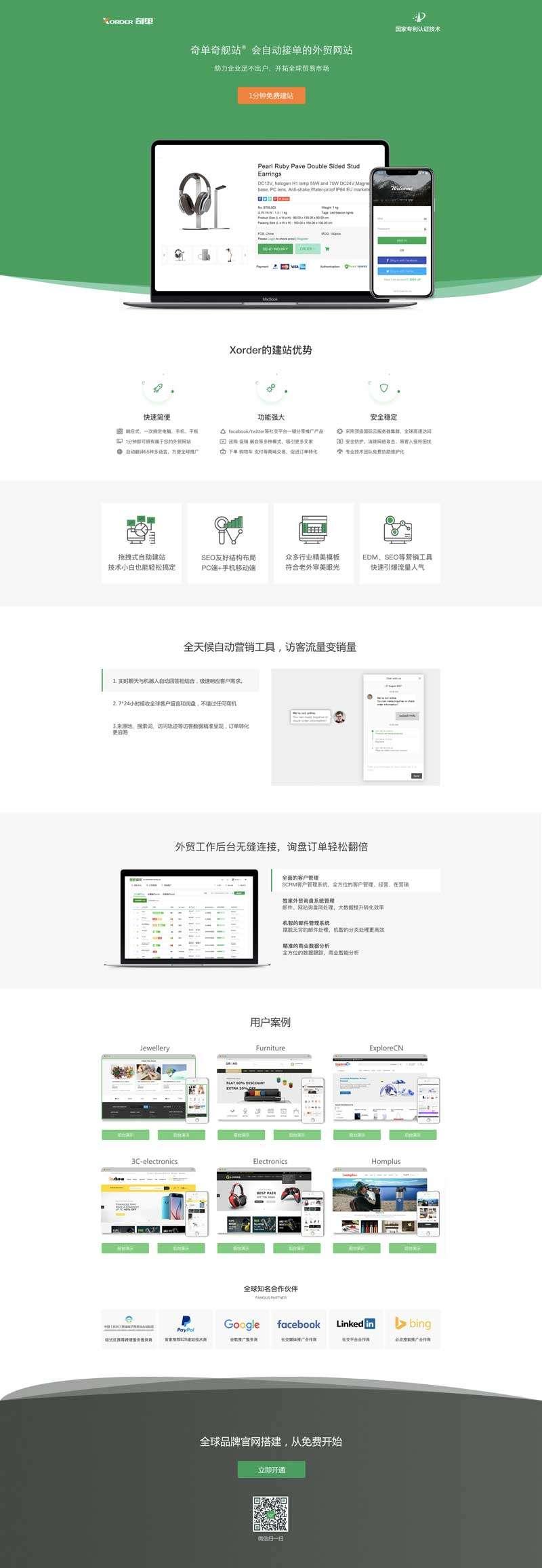 绿色的智能建站公司官网设计模板psd下载