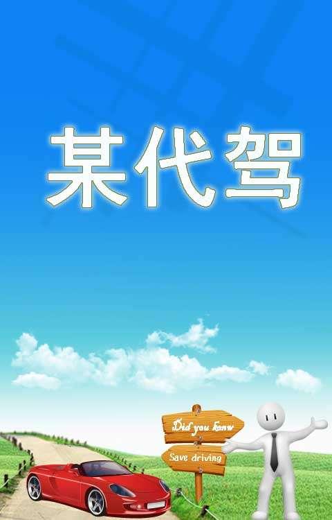 车辆代驾海报_汽车代驾海报banner设计psd分层素材下载