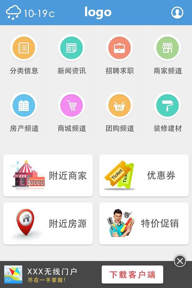 蓝色的地区生活服务app手机界面模板