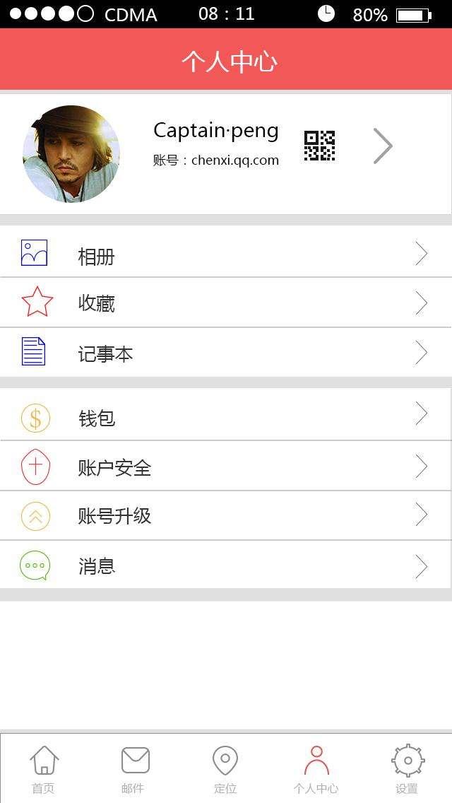 扁平化手机APP个人中心设计ui模板