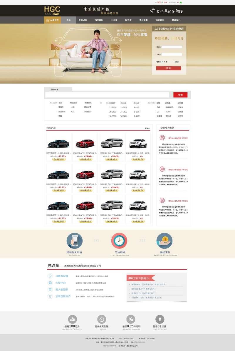 简洁的4S汽车销售网站模板psd下载