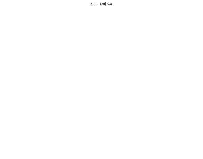 jQuery鼠标右键点击显示菜单代码
