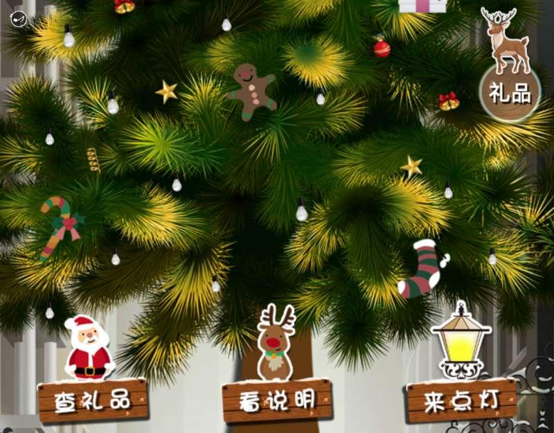 html5微信圣诞节点灯送礼专题模板下载