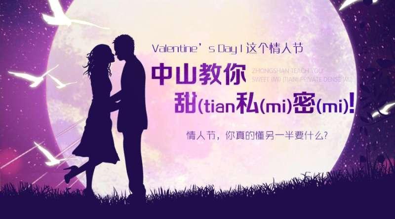 月光下情侣相拥情人节banner广告素材