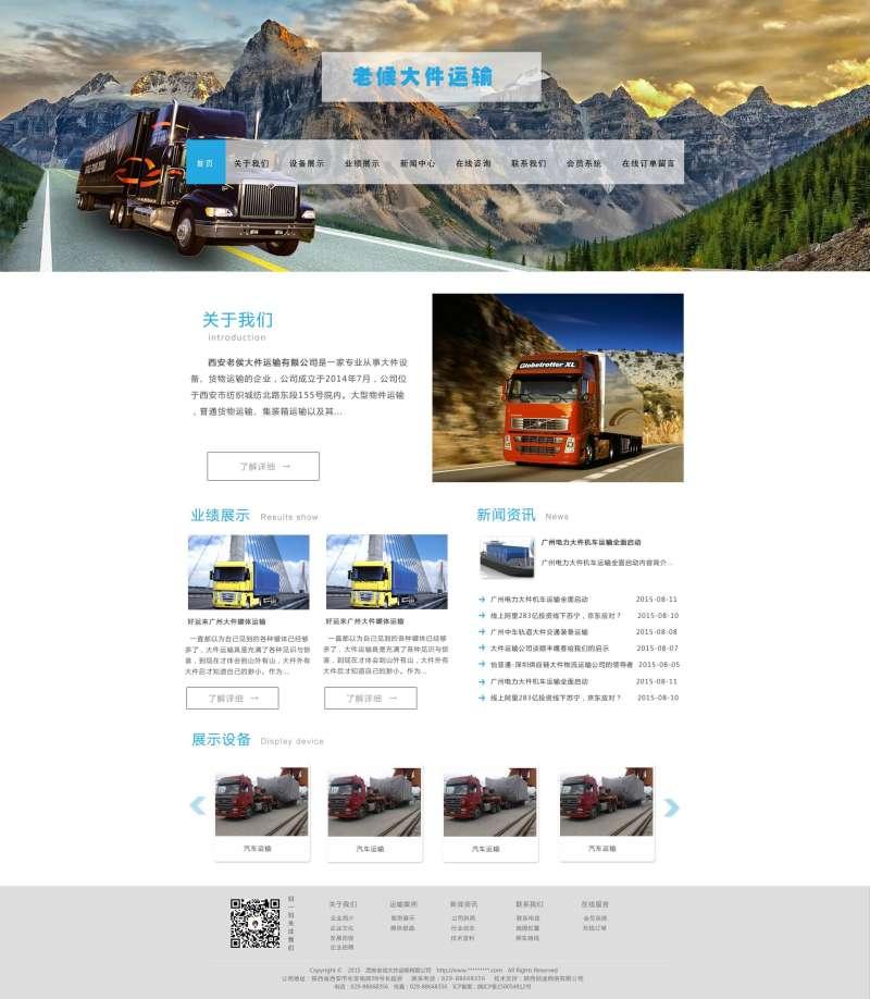 大气的物流运输公司网站模板psd下载